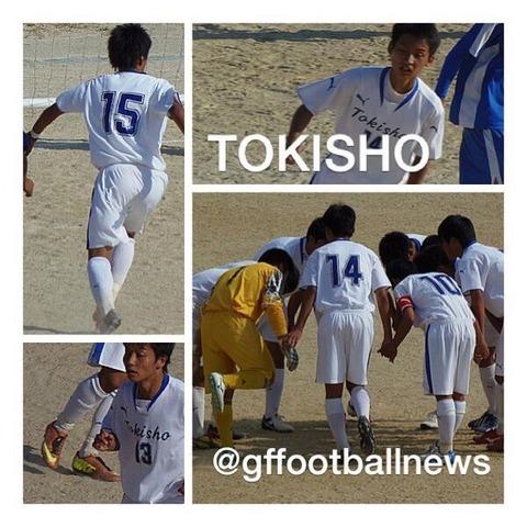 tokisho