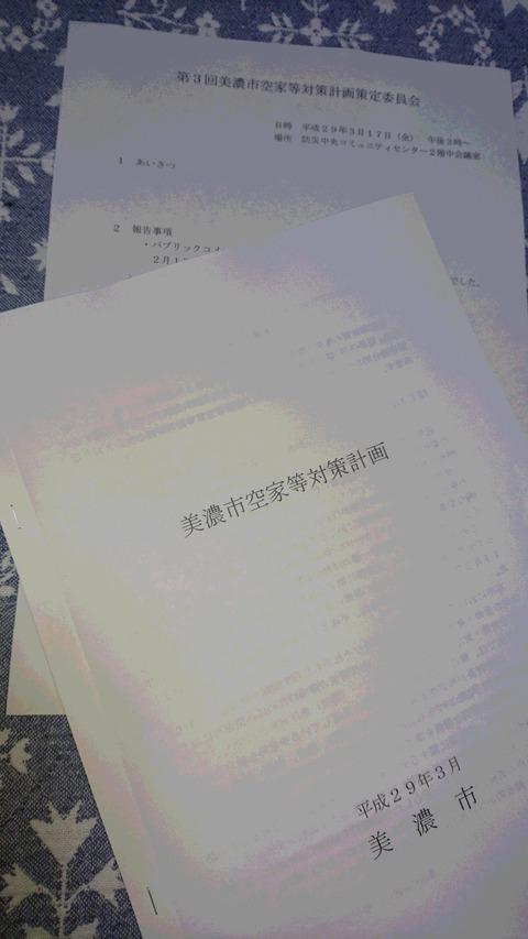 美濃市空き家等対策計画策定委員会