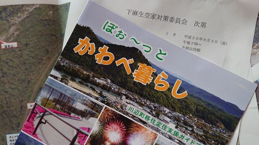 川辺町下麻生空き家対策委員会