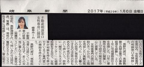 6岐阜新聞