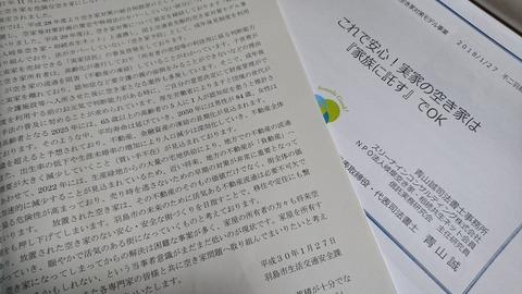 羽島 空き家対策セミナー