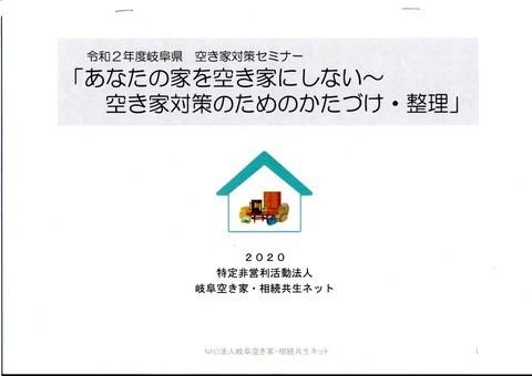 2020岐阜県空き家対策セミナー