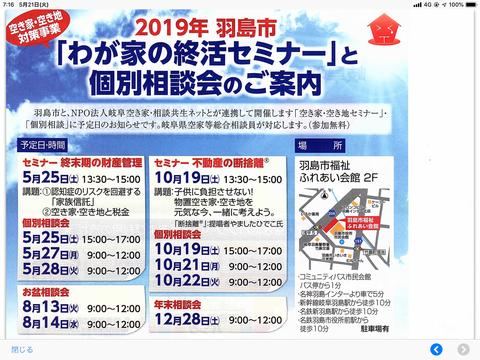 羽島市セミナー