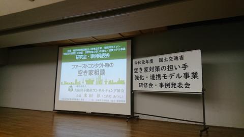 羽島 国交省補助金事業報告会