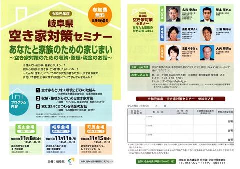令和元年度岐阜県空家対策セミナーチラシ
