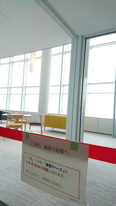 岐阜市庁舎 17階展望