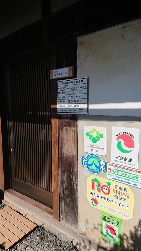 岐阜ホーム新事務所 玄関 東側から撮影