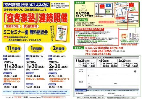 空き家塾チラシ2019.11,2020.1,2