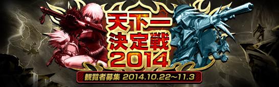 newbanner_141022_duel_tournament2014_viewer