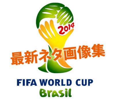 ワールドカップ2014 ブラジル 最新ネタ画像集