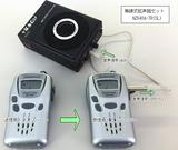 無線式拡声器