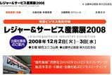 レジャーサービス産業展2008