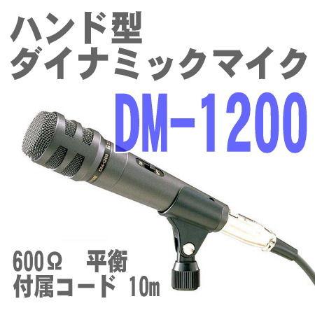 dm1200