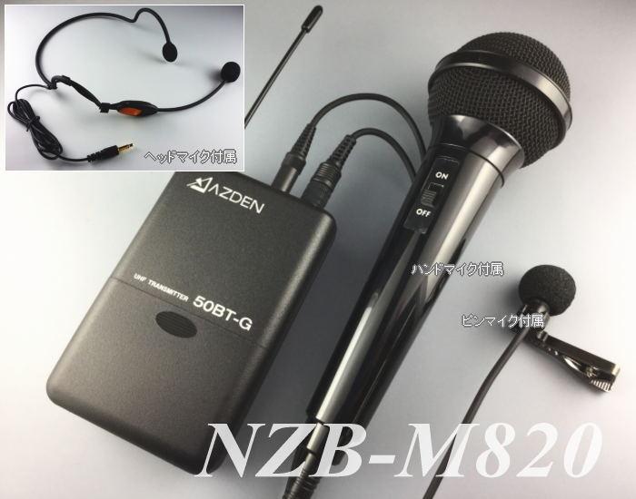 nzb-m820