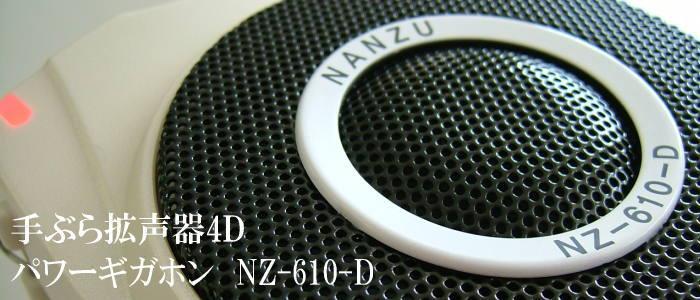 nz610d-face