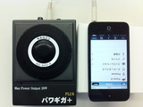 iPodとパワギガ+の接続