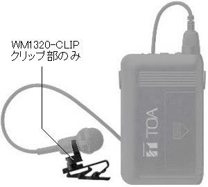 wm1320-clip2