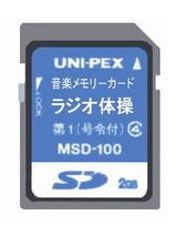 ラジオ体操 SDカード