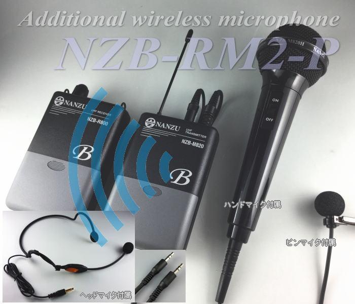 nzb-rm2-p