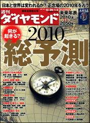 週刊ダイヤモンド0912