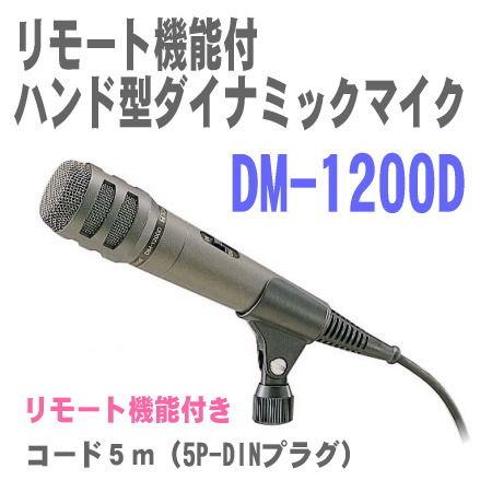 dm1200d