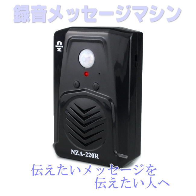 nza-220r
