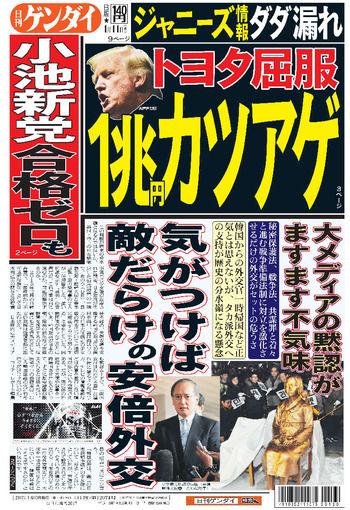 【日刊ゲンダイ】 韓国からの外交官一時帰国、正気とは思えない