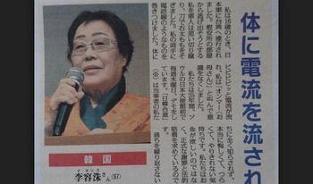 韓国人・李容洙「体に電流を流され気絶」 ネット「当時、日本に電気椅子があったという事実はありません。嘘つきも大概にしろ」
