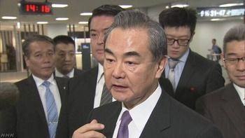 【日中】中国外相が来日 「両国関係を正常軌道に戻す一歩に」[04/15]