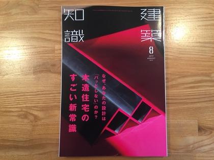 建築知識 8月号に載ってま。