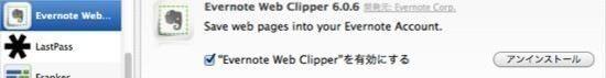 図1_Web Clipper機能拡張