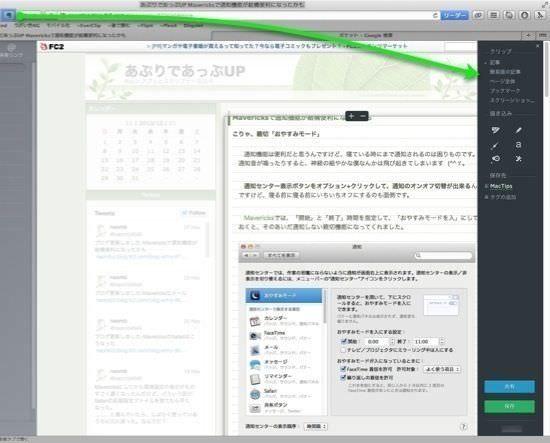 図2_Web Clipperサイドバー