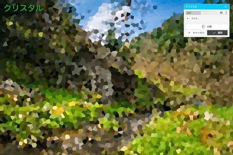 PhotoScape_14クリスタル