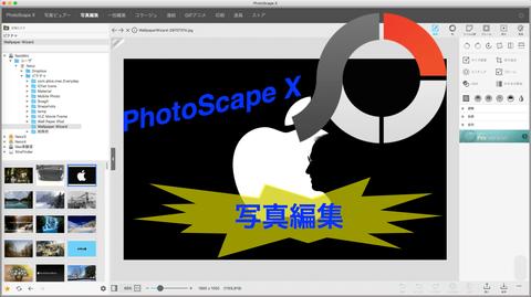 2016-08-27_PhotoScape_edit