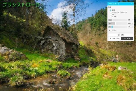 PhotoScape_12ブラシストローク