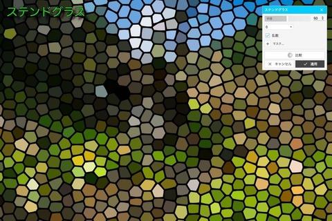 PhotoScape_16ステンドグラス