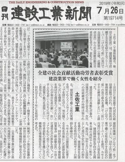 日刊建設工業新聞(2019.7.26) - 加工