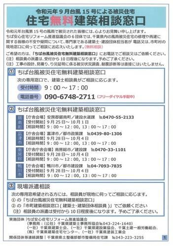台風15号風水害被災住宅相談窓口 (9)