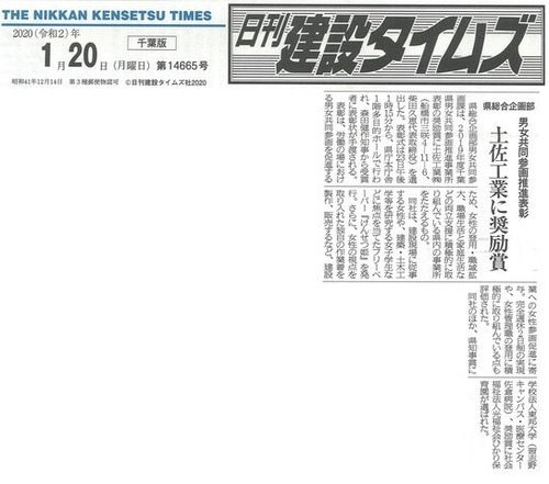 千葉県男女共同参画推進事業所表彰 (4)