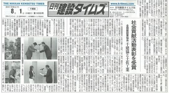 日刊建設タイムズ(2019.8.1)加工済