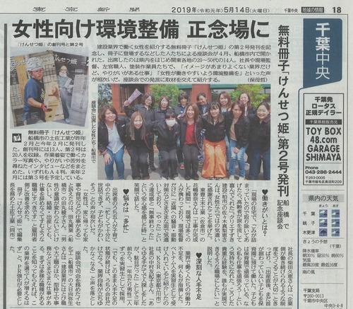 東京新聞5月14日