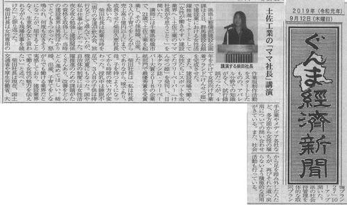 ぐんま経済新聞2019.9.12