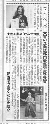 20181217日刊建設工業新聞