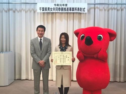 千葉県男女共同参画推進事業所表彰 (1)