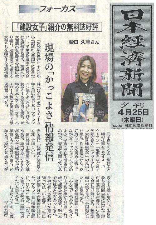 日本経済新聞4月25日
