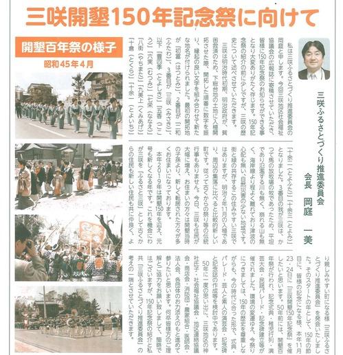三咲開墾150年記念祭
