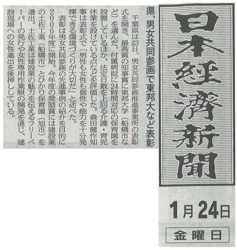 千葉県男女共同参画推進事業所表彰 (6)