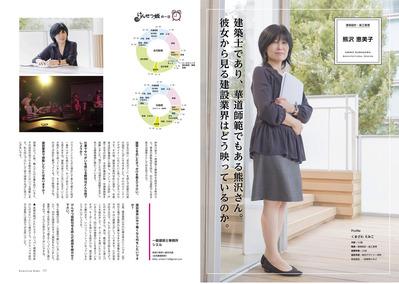 けんせつ姫02_08-09