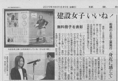 20190810読売新聞加工済