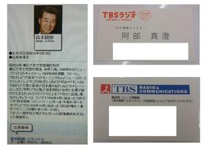 TBS取材